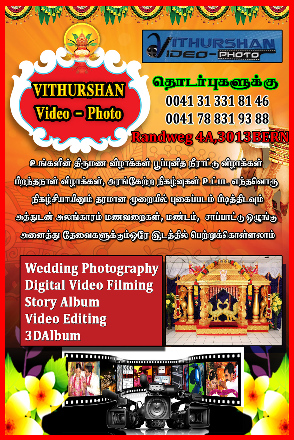 vithurshan-video
